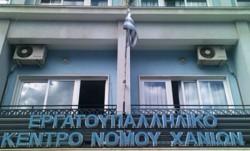 ergatiko-kentro-xaniwn