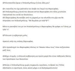 xeirapsia_varoufakis_daisselbloum4