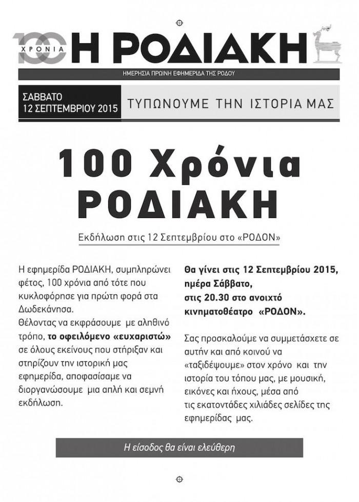 100 XRONIA 1