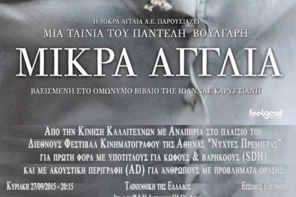 Από αφίσα προβολής ελληνικής ταινίας με ακουστική περιγραφή