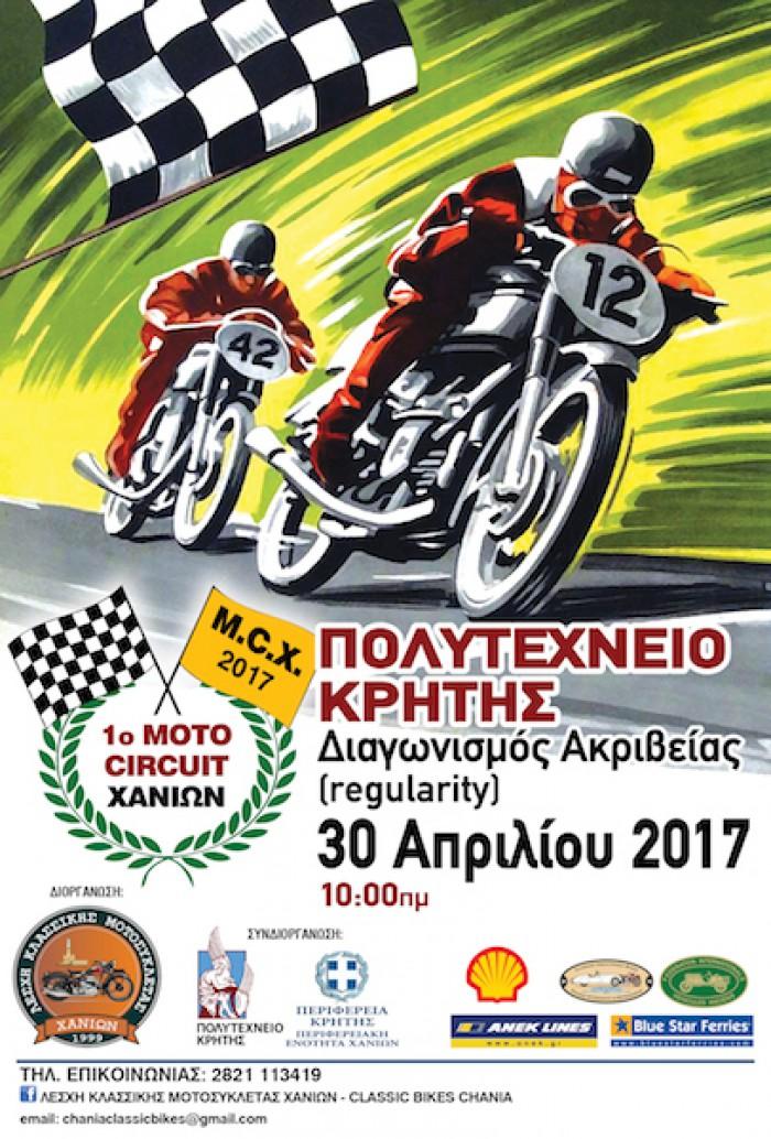 1o Moto Circuit Χανίων