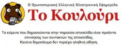 Προειδοποίηση προς τους αναγνώστες από τον ιστότοπο tokoulouri