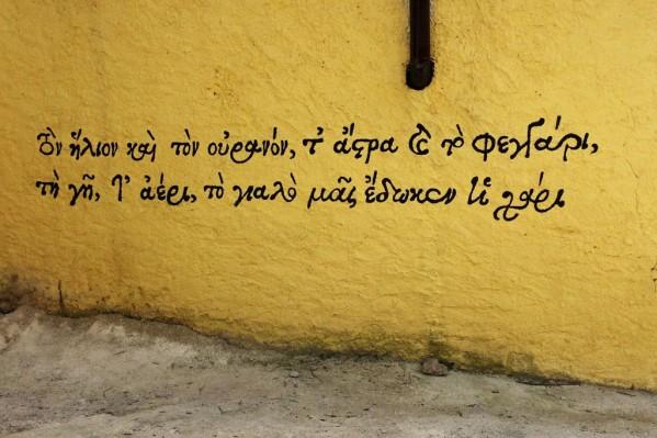 Έλος και Πολυρρήνια είναι δύο από τα μέρη που οι μαθητές της Κισάμου αποφάσισαν να κάνουν τα γκράφιτί τους