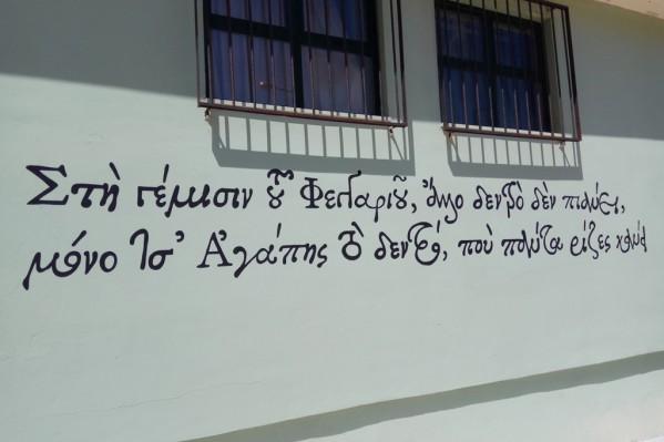 Το γκράφιτι στο 1ο ΓΕΛ Χανίων κοσμεί την αυλή του σχολείου