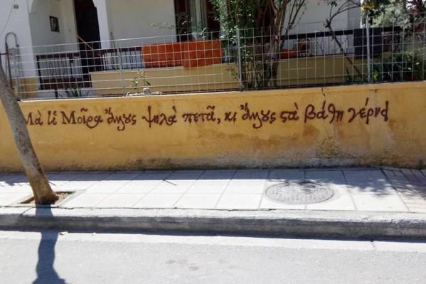 Τα στιγμιότυπα από το 4ο ΓΕΛ. Μαθητές και εκπαιδευτικοί κατά τη διάρκεια της προεργασίας για το γκράφιτι που δημιούργησαν σε τοίχο έξω από το σχολείο τους