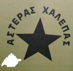 Asteras X