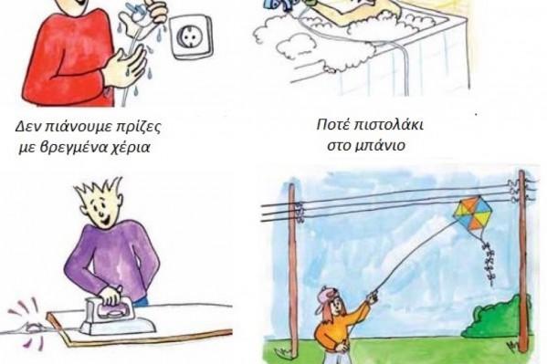 Συμβουλές αποφυγής ηλεκτροπληξίας - πηγή ΠΣΕΗ, aepseh.gr