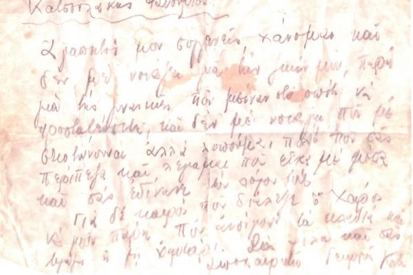 Το τελευταίο γράμμα του Φανούριο στους δικούς του