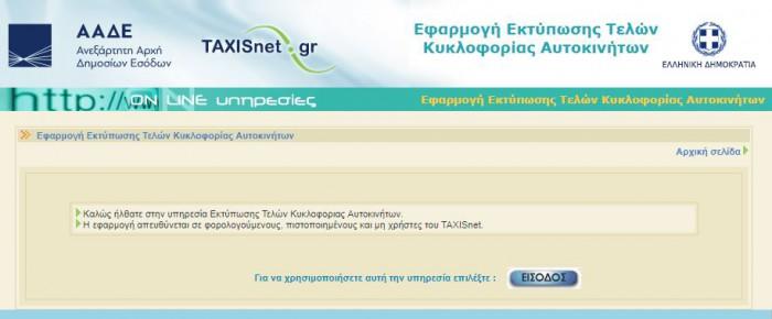 teli_kikloforias1