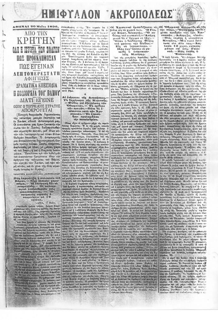 """Εφημερίδες """"Ακρόπολις"""" και """"Το Άστυ"""" με ανταποκρίσεις από τις πολεμικές συγκρούσεις των επαναστατών με τον τουρκικό στρατό."""