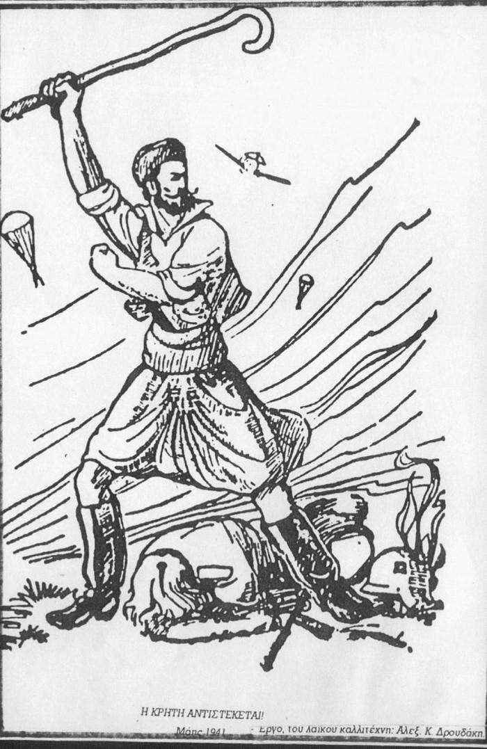 Η ΚΡΗΤΗ ΑΝΤΙΣΤΕΚΕΤΑΙ Μάης 1941 - Εργο του λαϊκού καλλιτέχνη Αλεξ. Κ. Δρουδάκη