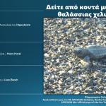 Public Excavations 19.8-25.8 Chania-EL