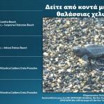 Public Excavations 26.8-01.9 Chania-1.2-EL