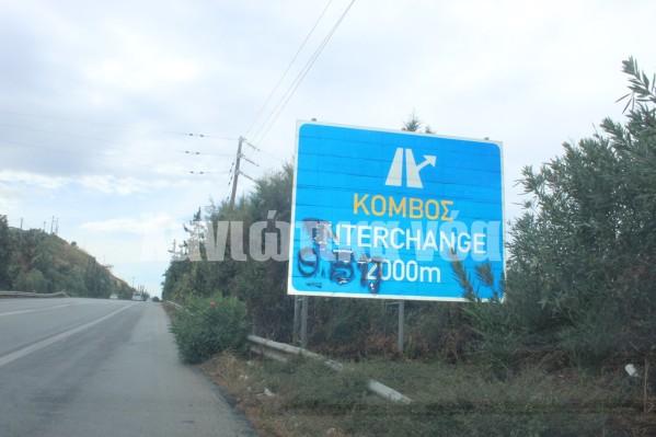 Για να διαβάσει ο οδηγός την πινακίδα που αναφέρει ότι στα 2.000 μέτρα είναι ο κόμβος (Πλατανιά) πρέπει να φτάσει... δίπλα της, αφού την καλύπτει το πράσινο.