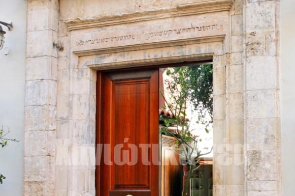 Η είσοδος της Συναγωγής σήμερα