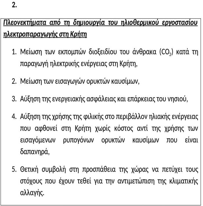 Η δημιουργία ηλιακού θερμικού εργοστασίου ηλεκτροπαραγωγής ισχύος 52 MWe στη Κρήτη-7