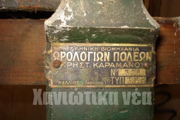 Ο μηχανισμός ήταν ελληνικής κατασκευής από την Ελληνική Βιομηχανία Ωρολογίων Πόλεων.