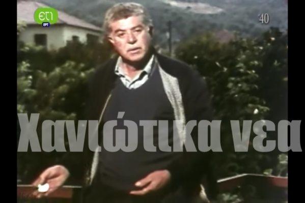 """O Γιάννης Μανουσάκης με το ρολόι του πατέρα του στα χέρια όπως το έδειξε στην κάμερα της ΕΡΤ για το ντοκιμαντέρ """"Χρονικό της αντίστασης""""."""