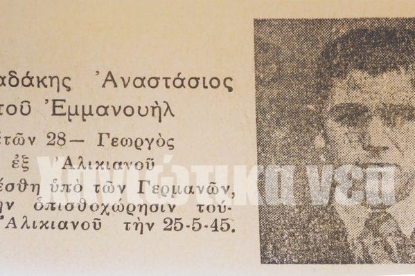 Ο Αναστάσιος Βουραδάκης εκτελέστηκε από τους Γερμανούς στις 25 Μαίου του 1945, 17 ημέρες μετά την λήξη του Β΄Παγκόσμιου πολέμου στην Ευρώπη!