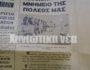 """Δημοσίευμα της εφημερίδας """"Κήρυξ"""" το 1966 όπου γινόταν αναφορά στην πολεοδομική μελέτη για το μνημείο."""