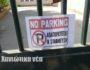 Μπορεί να απαγορεύεται η στάθμευση αλλά ορισμένοι οδηγοί έχουν...άλλη άποψη στην είσοδο του 2ου Δ.Σ. Χανίων.