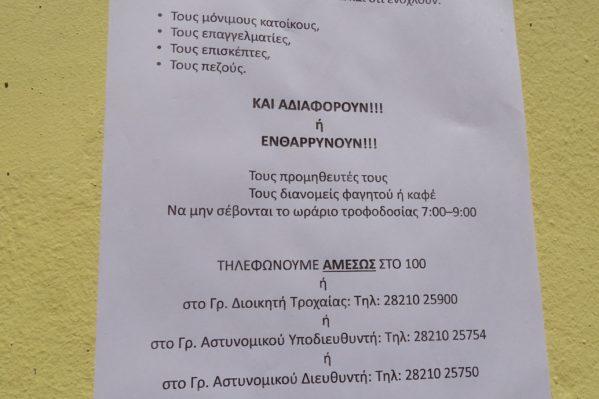 Έγγραφη καταγγελία με αφίσες από κατοίκους και επαγγελματίες της Θεοτοκοπούλου.