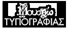 Μουσείο Τυπογραφείας